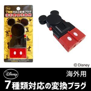海外用変換プラグサスケ ディズニー ミッキーマウス NTI-6 変換プラグ 7種類対応 旅行用品 カシムラ JTB-507073-000 travelworld