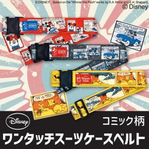 ◆コミック柄がお洒落なディズニーワンタッチスーツケースベルトです。◆ワンタッチで着脱が可能で、バック...