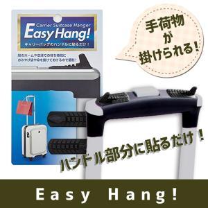 フック 手荷物用 Easy Hang イージーハング キャリーハンガー 旅行用品 トラベルグッズ 日...