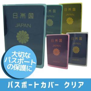 パスポートケース パスポートカバー 日本製 JTB-512001|travelworld
