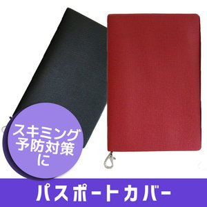 パスポートケース パスポートカバー 日本製 JTB-512011|travelworld