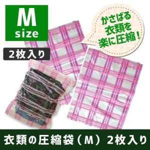 圧縮袋 衣類の圧縮袋 Mサイズ 2枚入り 衣類用 旅行用品 トラベルグッズ 便利グッズ 日本製 JTB-517012|travelworld