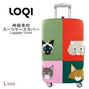 スーツケースカバー ラゲッジカバー 保護カバー Lサイズ LOQI ローキー loqi-cover-l-a1|travelworld