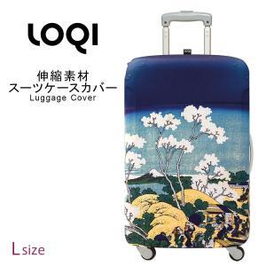 スーツケースカバー ラゲッジカバー 保護カバー Lサイズ LOQI ローキー loqi-cover-l-b1|travelworld