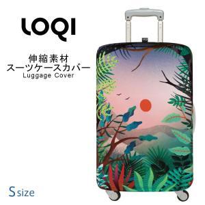 スーツケースカバー ラゲッジカバー 保護カバー Sサイズ LOQI ローキー loqi-cover-s-a1|travelworld