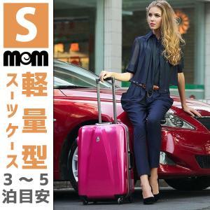 スーツケース キャリーケース キャリーバッグ トランク 小型 軽量 Sサイズ おしゃれ 静音 ハード フレーム MEM-MF1001-58 travelworld