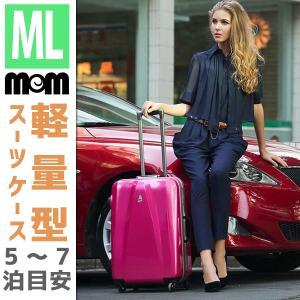 スーツケース キャリーケース キャリーバッグ トランク 中型 軽量 Mサイズ おしゃれ 静音 ハード フレーム MEM-MF1001-65|travelworld