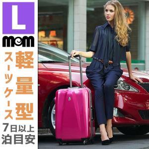 スーツケース キャリーケース キャリーバッグ トランク 大型 軽量 Lサイズ おしゃれ 静音 ハード フレーム MEM-MF1001-71|travelworld