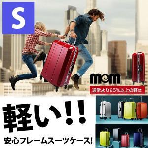 スーツケース キャリーケース キャリーバッグ トランク 小型 軽量 Sサイズ おしゃれ 静音 ハード フレーム MEM-MF1003-58 travelworld