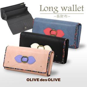 財布 サイフ 長財布 リボン ロング ウォレット レディース オリーブデオリーブ OLIVEdesOLIVE プレゼント 贈り物 かわいい OLIVE-35045|travelworld
