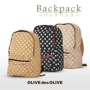 リュック リュックサック カバン 鞄 バッグ ピクニック かわいい 超軽量 スター ドット OLIVEdesOLIVE オリーブデオリーブ OLIVE-36021|travelworld