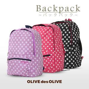 リュック リュックサック カバン バッグ かわいい 超軽量 スター ドット OLIVEdesOLIVE オリーブデオリーブ M サイズ OLIVE-36022|travelworld