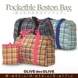 折りたたみ バッグ 鞄 トラベル 旅行 エコ ショッピング S サイズ 遠足 修学旅行 OLIVEdesOLIVE オリーブデオリーブ OLIVE-43088|travelworld