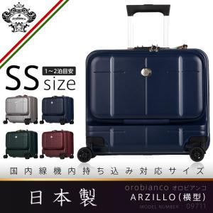 スーツケース キャリーバッグ キャリーケース オロビアンコ OROBIANCO 機内持ち込み 小型 超軽量 おしゃれ ARZILLO orobianco-09711|travelworld