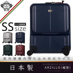 スーツケース キャリーバッグ キャリーケース オロビアンコ OROBIANCO 機内持ち込み おしゃれ 超軽量 小型 ARZILLO orobianco-09712 travelworld