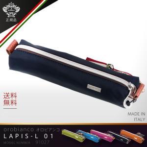オロビアンコ OROBIANCO メンズ ペンケース 筆箱 カジュアル ビジネス LAPIS-L 01 orobianco-91027|travelworld