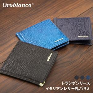 orobianco オロビアンコ 札バサミ メンズ 革小物 財布 コインケース レザー 革 ORS−021508|travelworld
