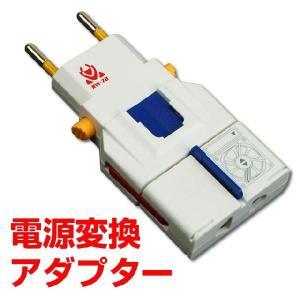 オス・メス口共に世界の電源プラグに対応する変換アダプターマルチ変換プラグ 復刻版 RW78S travelworld