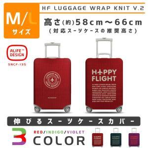 スーツケースカバー ラゲッジカバー 保護カバー Mサイズ ALIFE アリフ SNCF-135|travelworld