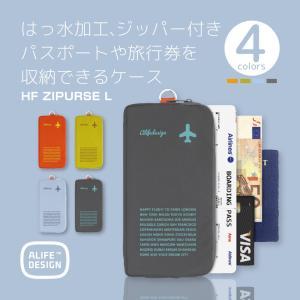 ハッピーフライト パスポートケース はっ水加工 ジッパー付き ZIPURSE ジッパース L サイズ ALIFE アリフ 旅行 トラベル用品 便利 トラベルアイテム SNCF-155|travelworld