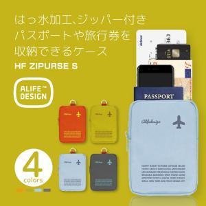 ハッピーフライト パスポートケース はっ水加工 ジッパー付き ZIPURSE ジッパース S サイズ ALIFE アリフ 旅行 トラベル用品 便利 トラベルアイテム SNCF-156|travelworld