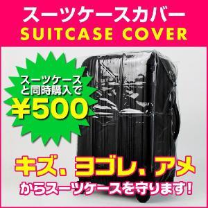 スーツケースカバー ラゲッジカバー 保護カバー SSサイズ Sサイズ Mサイズ Lサイズ LLサイズ 3Lサイズ W-COVER|travelworld
