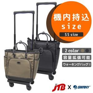 ショッピングカート キャリーカート シルバーカー 買い物バッグ 軽量 高齢者 荷物運搬 カート おしゃれ 保冷 スワニー SWANY-504003|travelworld