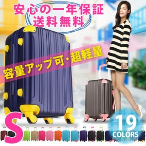 スーツケース 小型 軽量 拡張機能付き キャリーバッグ キャ...