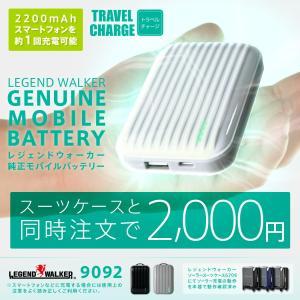 スーツケースと同梱専用 モバイルバッテリー W-9092