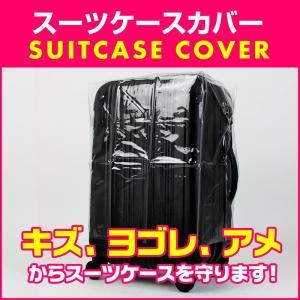 スーツケースカバー ラゲッジカバー 保護カバー SSサイズ Sサイズ Mサイズ Lサイズ LLサイズ 3Lサイズ COVER|travelworld