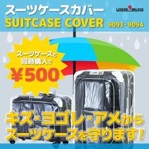 スーツケースカバー ラゲッジカバー 保護カバー 機内持ち込み ビジネス横型用 小型 W-9093 9094|travelworld