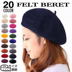 ベレー帽 レディース 帽子 秋 冬 秋冬 しっくりかぶれるベレー帽 サイズ調整 サイズ調節 ウール ...