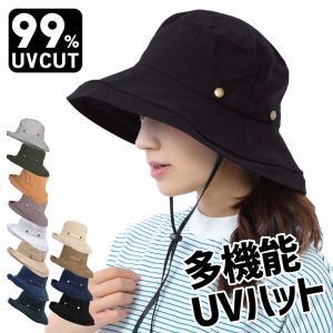 帽子 レディース 秋 冬 春 夏 UVカット 99% 折りたたみ 紐付き つば広 日焼け防止 日よけ...