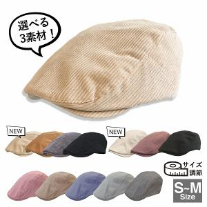 帽子 メンズ ハンチング レディース 小さめ 小さい ヒッコリー ストライプ サイズ 春 夏 春夏 ...