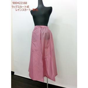 【商品説明】 ラップ式のレインスカートです。 ウエストはマジックテープ式、裾が広がらないように内側に...
