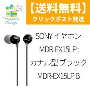 ソニー SONY イヤホン MDR-EX15LP : カナル型 ブラック MDR-EX15LP B|trea-villa