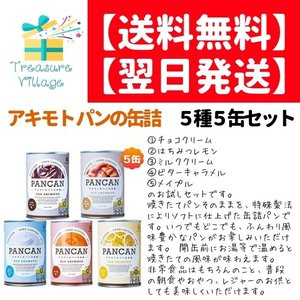 「商品情報」パン・アキモトの人気缶パンの5種セットです。チョコクリーム・はちみつレモン・ミルククリー...