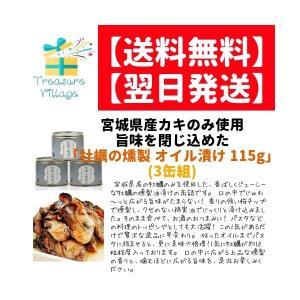 「商品情報」 木の屋「牡蠣の燻製 油漬け(オイル漬け)115g 缶詰」3缶セットです。   宮城県産...
