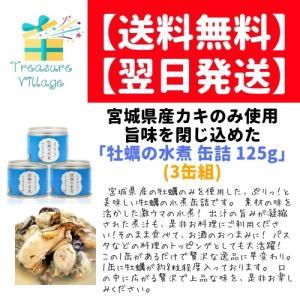 「商品情報」 木の屋「牡蠣の水煮 缶詰 125g」3缶セットです。  宮城県産の牡蠣のみを使用した、...