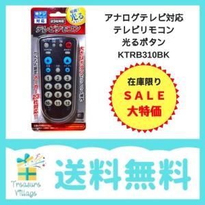 アナログテレビ対応 テレビリモコン 光るボタン KTRB310BK (ブラック)|trea-villa