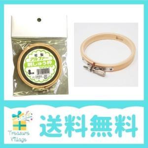 刺繍枠 刺しゅう枠 桧製  8cm 送料無料|trea-villa