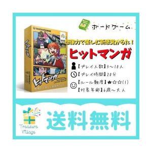 ヒットマンガ カードゲーム ボードゲーム かるた パーティ 盛り上げ お祝い 知育玩具 送料無料 翌日発送