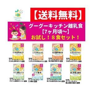 離乳食セット レトルト 和光堂 グーグーキッチン 7ヵ月頃から お試しセット 8種類 送料無料 翌営...