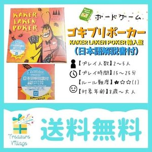 ボードゲーム カードゲーム ごきぶりポーカー KAKERLAKENPOKER 輸入盤 日本語解説書付...