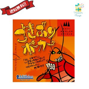 ボードゲーム カードゲーム Drei Magier ごきぶりポーカー 日本語版 送料無料 翌営業日出...