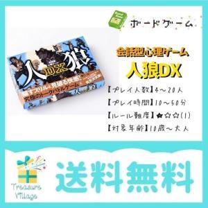 ボードゲーム カードゲーム 会話型心理ゲーム 人狼DX 送料無料 翌営業日出荷