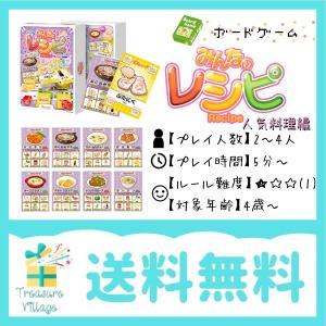 レシピ ボードゲーム カードゲーム 子供 みんなのレシピ 人気料理編 送料無料 翌営業日出荷