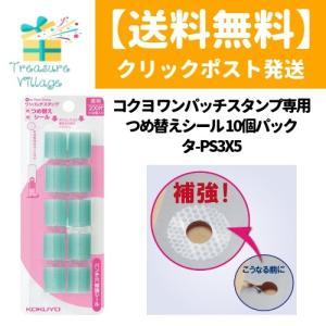 ワンパッチスタンプ専用 つめ替えシール 10個パック コクヨ タ-PS3X5