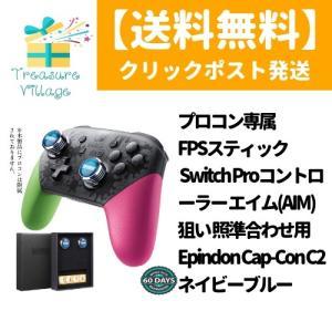 プロコン専用FPSスティック Switch Proコントローラー エイム AIM 狙い 照準合わせ用...
