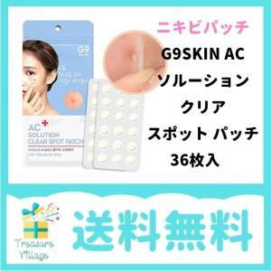 ニキビパッチ ニキビケア おすすめ よく効く 韓国 G9SKIN AC ソルーション クリア スポッ...